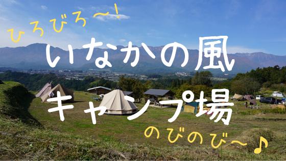 キャンプ 場 いなか の 風