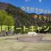 【南アルプス】広々!!高規格!早川町オートキャンプ場