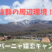 【無印良品キャンプ場】環境充実!カンパーニャ嬬恋キャンプ場